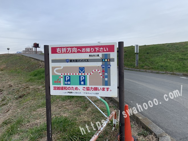 戸田球場の駐車場位置関係